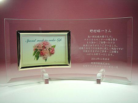 ご退職祝いに名入れ彫刻ガラスフォトフレーム(写真立て・フォトスタンド)