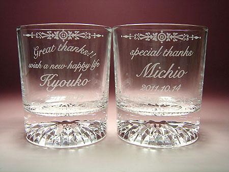 ご退職のお祝いプレゼントに、ご夫婦ペアの名入れグラス