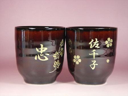 母の日祝いに名入れ彫刻、うるし色夫婦湯呑み茶碗