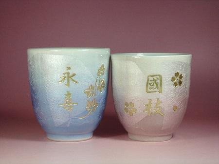 父の日に、お名前入り、九谷焼の夫婦湯呑み茶碗