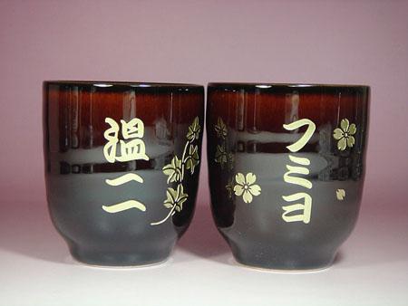 うるし色のような深紅色の名入れ湯呑み茶碗